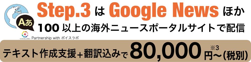 500ワードまでなら、テキスト作成+英語翻訳付きで8万円