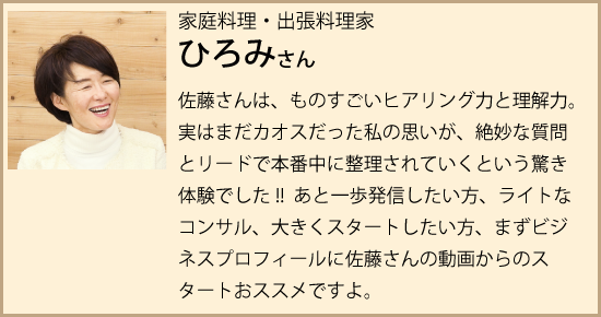 家庭料理・出張料理家 ひろみさんのコメント