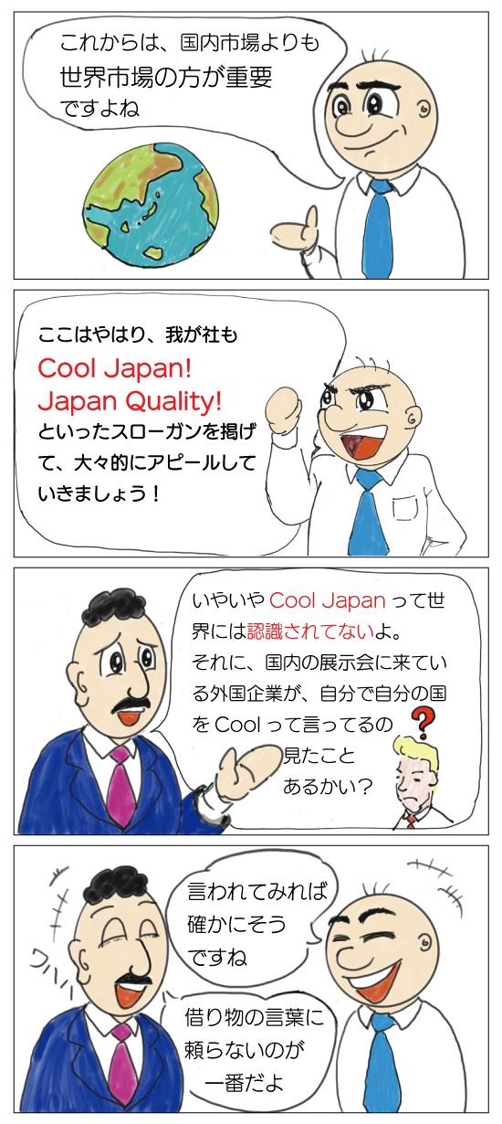 Cool Japan何て言葉は、真に受けない方がいいですよ