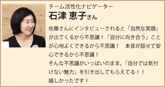 チーム活性化アドバイザー 石津恵子さんのコメント