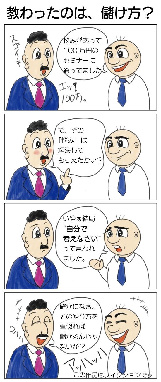 100万円セミナーを受講した男の4コマ漫画(フィクションです)