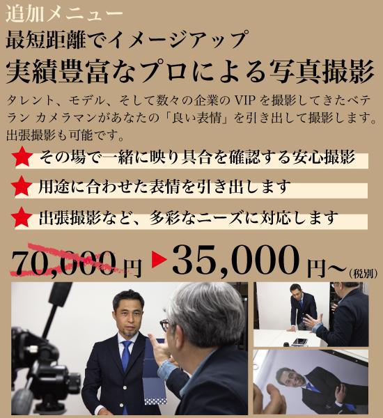 ベテランのプロカメラマンによる写真撮影が35000円から!