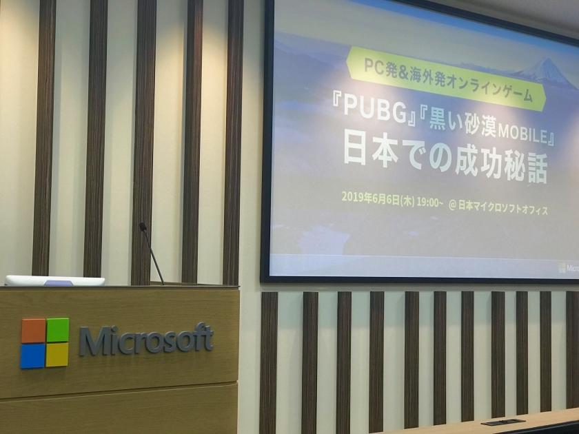日本マイクロソフトで聴講
