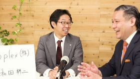 3plex 和田代表との笑談風景