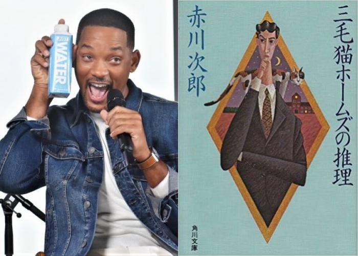 記者会見中のウィル・スミスと赤川次郎の人気シリーズ「三毛猫ホームズ」