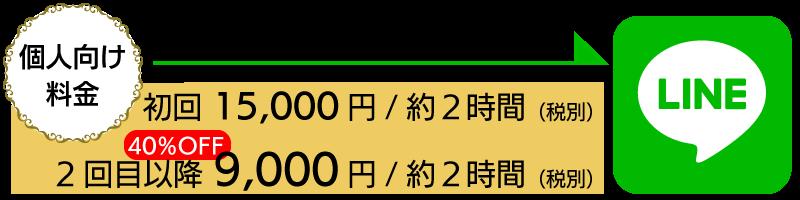 ご予約は公式LINEから受け付けております。個人用料金は初回15000円(税別)、2回目以降は40%OFFの9000円(税別)になります。