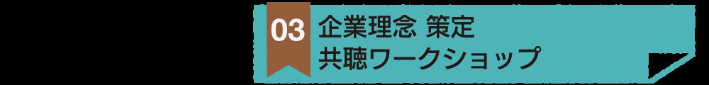 企業理念策定 共聴ワークショップ