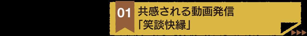 共感される動画配信 「笑談快縁」
