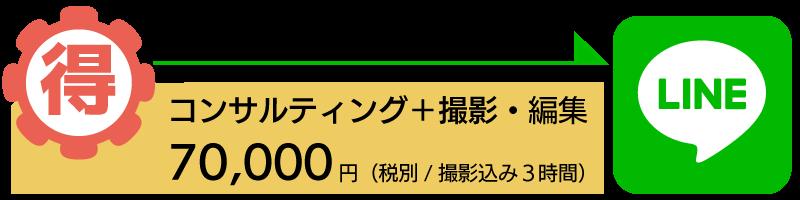 19万円相当のコンサルサービスがわずか7万円