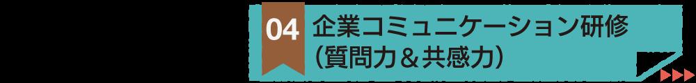 企業コミュニケーション研修 (質問力&共感力)