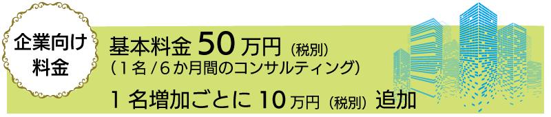 企業向け料金。基本料金(1名6カ月間)50万円税別。受講者1名増加ごとに10万円税別を追加計上