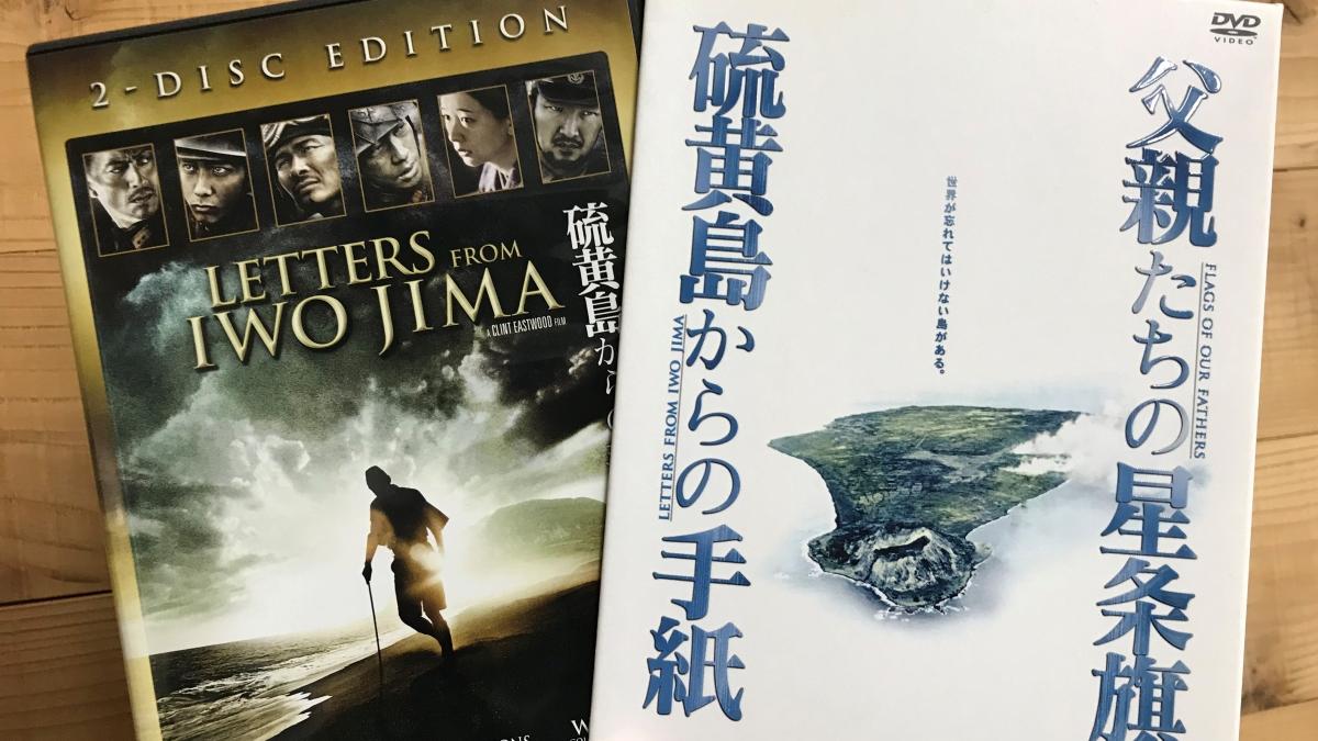 『硫黄島からの手紙』DVDパッケージ