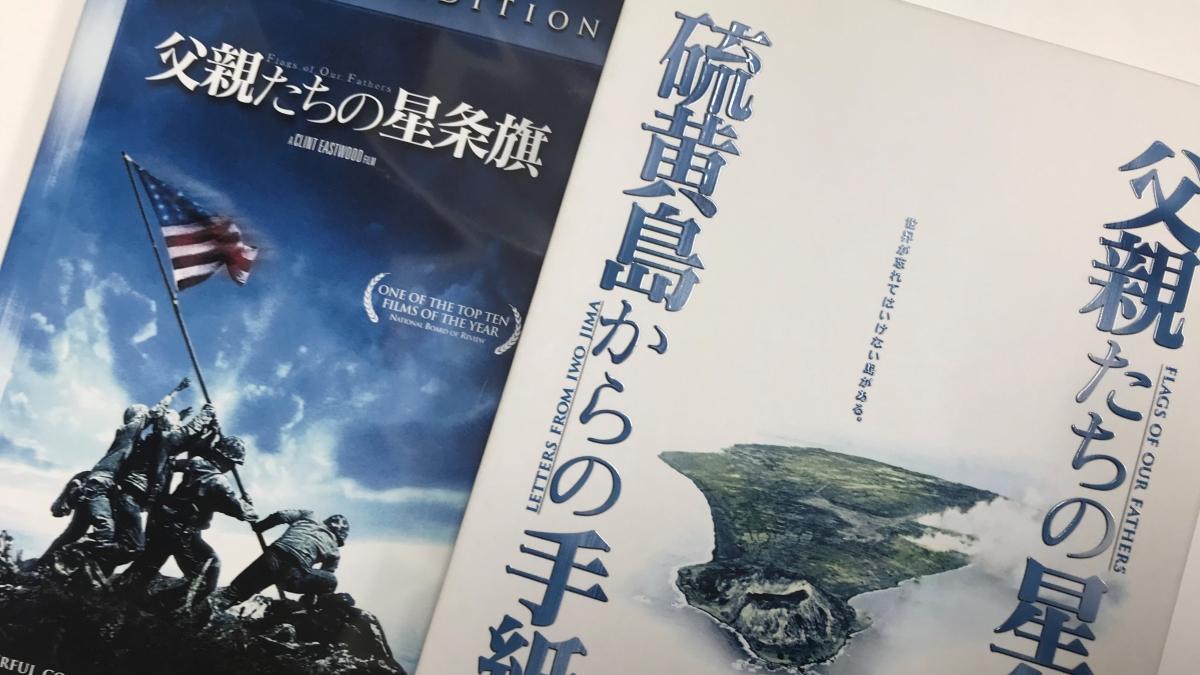 『父親たちの星条旗』DVDパッケージ
