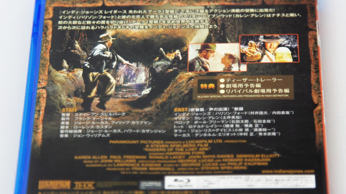 『レイダーズ 失われた聖櫃』Blu-rayパッケージ裏
